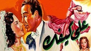 فيلم على كيفك - Ala Kifak Movie