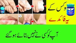 Vicks Benefits For Health Benefits Of Vicks On Feet In Urdu/Hindi