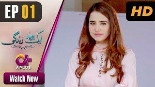 Aik bond Zindagi - Episode 1 | Aplus Dramas | Sania Shamshad, Kamran Jilani | Pakistani Drama