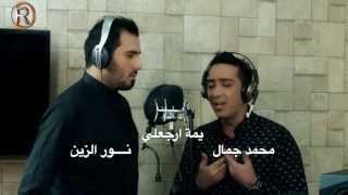 نور الزين + محمد جمال / يمة ارجعلي - Video Clip