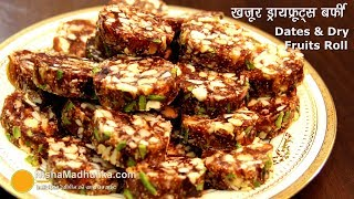 Khajur Burfi Recipe - Khajur and Dry Fruit Burfi - Khajur Roll Recipe