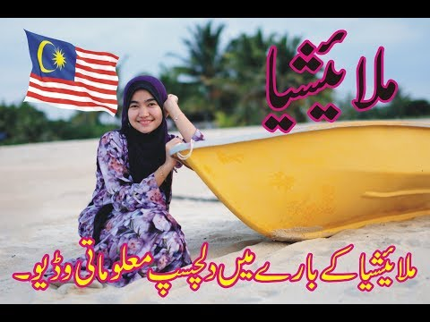 Xxx Mp4 Malaysia Amazing Facts About Malaysia Information About Malaysia In Urdu Hindi 3gp Sex