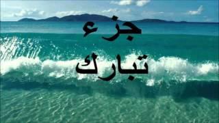 جزء تبارك كامل للشيخ : محمد صديق المنشاوي