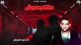 """مهرجان """" متتفجعوش """" مودي امين - حسن التركي - العشري - انتاج محمود حسان"""
