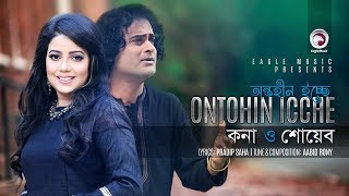 Ontohin Icche | Kona | Shoyeb | Khuji Tore | Bangla Song | Lyric Video | Eagle Music