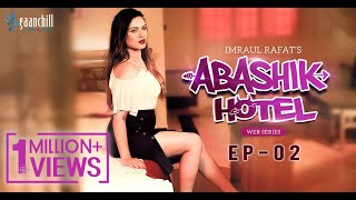 Abashik Hotel | EP - 02 | Shamim Hasan Sarkar | Raha | Sporshia | Tamim | Tawsif | Eid Natok 2018