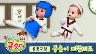 콩순이 태권체조 [콩순이의 율동교실 2기]