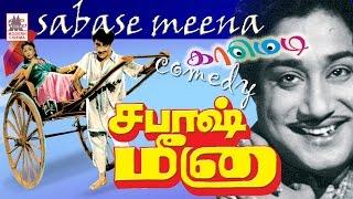 sabash meena | sivaji chandrababu super hit  comedy | சபாஷ் மீனா காமெடி