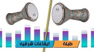 طبلة من مصر عزف شرقي نصف ساعه و احلي ايقاعات شرقيه مصريه جديدة و جودة عالية جدا