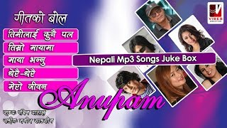Nepali Mp3 Juke Box ║Pramod Kharel, Milan Amatya, Melina Rai ║ Album Anupam Mp3 Songs