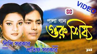 Latif Sarker, Lipi Sarker - Guru Shissho | গুরু শিষ্য | Pala Gaan | SCP