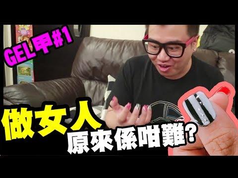 Xxx Mp4 男人老狗 體驗女人Gel甲嘅痛苦!【Gel甲Vlog 1】 3gp Sex