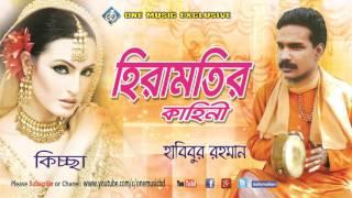 Heera Motir kahini - Uttar Bonger Region - Bangla kissa - Habibur rahman Baul