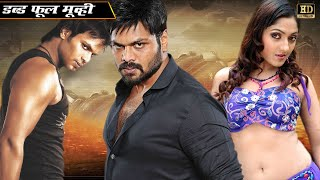 Ek Taqatwar - The Mighty-  Full Length Action Hindi Movie