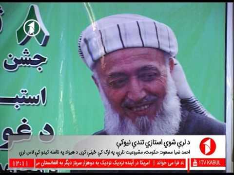 Afghanistan Pashto News 29.4.2017  د افغانستان پښتو خبرونه