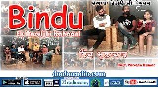 Bindu - Ek Ansuljhi Kahani | Ik Mulakat | DoabaRadio