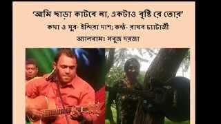 'আমি ছাড়া কাটবে না, একটাও বৃষ্টি রে তোর Ami Chhara Katbe Na Ektao BrishTi Re Tor''