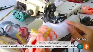 Iran Socks production, Bojnourd city توليد جوراب شهر بجنورد ايران