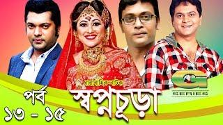 Drama Serial | Swapnochura || 13 - 15 | Mir Sabbir, Sumaiya Shimu, Shahriar Nazim Joy , Srabonti