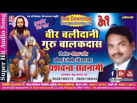 Xxx Mp4 यशवंत सतनामी पंथी गीत बीर बलिदानी गुरु बालक दस Chhattisgarhi Satnam Bhajan Cg Song Panthi Geet 3gp Sex