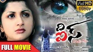 The Eyes Telugu Latest 2016 Full Length Movie | Meera Jasmine, Suraj Venjaramoodu