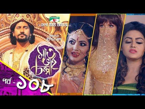 Xxx Mp4 সাত ভাই চম্পা Saat Bhai Champa EP 108 Mega TV Series Channel I TV 3gp Sex