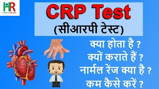 CRP test | C-Reactive Protein (CRP) test | CRP test in hindi | High सीआरपी level का क्या मतलब है?