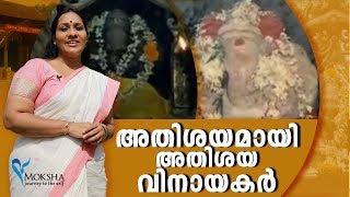 നിറം മാറുന്ന വിഗ്രഹം # Sri Mahadevar Adhishaya Vinayakar Temple Keralapuram |Mochitha Travel Vlogger