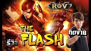 รีวิว ! HERO I AM THE FLASH - (RoV) - กิตงาย