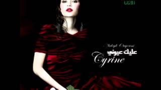 Cyrine Abdul Noor ... Law Bass Fe Eyne   سيرين عبد النور ... لو بص في عيني