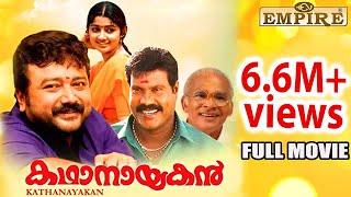 Kathanayakan Malayalam Full Movie | Jayaram | Divya Unni | K.P.A.C.Lalitha | Janardhanan