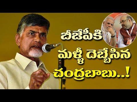 బీజేపీని మళ్ళీ ఓ ఆటాడుకుంటున్న చంద్రబాబు..!  Chandrababu Game Plan Against BJP  Kakinada Election