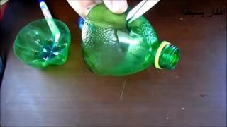 كيف تستفيد من قارورات ماء فارغة