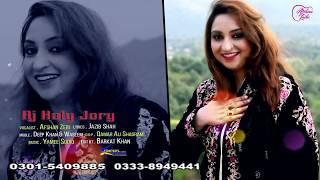 New Song Afshan Zebi Jani Bara Maza Karenda 2018