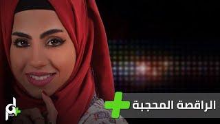 الراقصة اللبنانية المحجبة صابرين الشامي تثير الجدل / شاهد