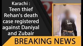 Karachi : Teen thief Rehan's death case registered against Daniyal and Zubair   92NewsHDUK