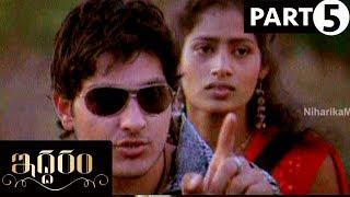 Iddaram Telugu Full Movie Part 5 || Niharika Movies