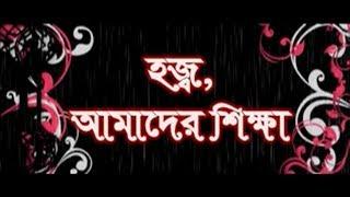 Waz By Mawlana Hasan Jamil on 21-07-17 ( হজ্ব, আমাদের শিক্ষা)