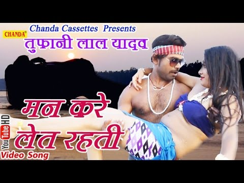 Xxx Mp4 मन करें लेत रहती Toofani Lal Yadav Latest सर्दी स्पेशल Bhojpuri Hot Songs Man Kere Late Rahti 3gp Sex
