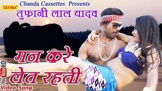 मन करें लेत रहती    Toofani Lal Yadav    Latest सर्दी स्पेशल Bhojpuri Hot Songs Man Kere Late Rahti
