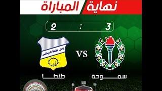 ملخص مباراة سموحة 3 - 2 طنطا | الجولة 3 - الدوري المصري