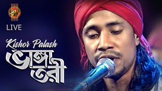 Bhanga Tori Chera Paal Studio Live Folk Box By Kishor Palash On SA TV