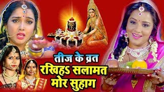 BHOJPURI Special तीज त्योहार गीत 2017 || Aamrapali Dubey, Monalisa, Neema Radha || Video JukeBOX