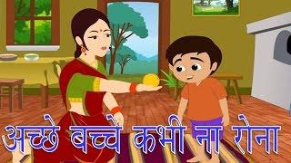 Acche Bacche Kabhi Na Rona   अच्छे बच्चे कभी ना रोना   Hindi Nursery Rhyme