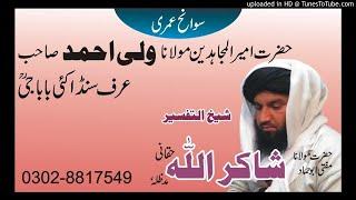#pashto islamic bayan,Sawanih Umre Ameer ul Mujahideen Wali Ahmad (R.A) by Hazarat Maulana Mufti Abu