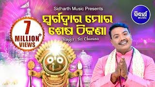 SRICHARANA NKA SUPER HIT BHAJAN || SWARGA DWARA MORA
