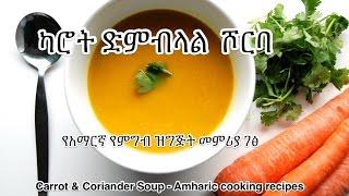 ካሮት ድምብላል  ሾርባ  - የአማርኛ የምግብ ዝግጅት መምሪያ ገፅ - Amharic
