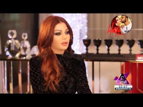 Xxx Mp4 Haifa Wehbe Quot Al Bekle Quot Part 1 HD هيفاء وهبي علبكله الجزء الأول HD 3gp Sex