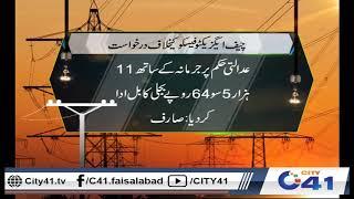 فیصل آباد چیف ایگز یکٹو فیسکو کیخلاف درخواست