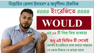 Would এর বাংলা ১২টি Concepts -Uses & Examples In Bangla -Modal verbs in English Grammar for speaking
